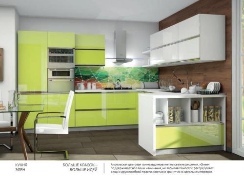 Кухня ALVIC 10